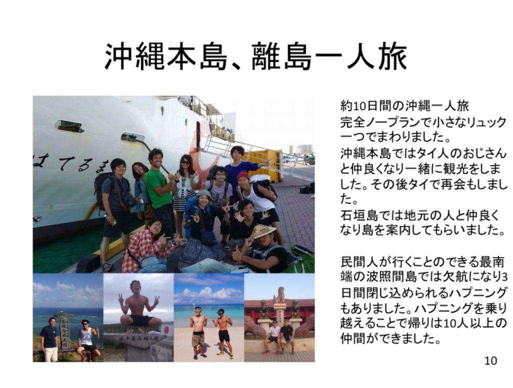 沖縄一人旅