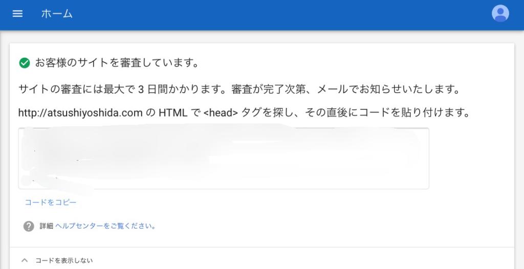 グーグルアドセンス2