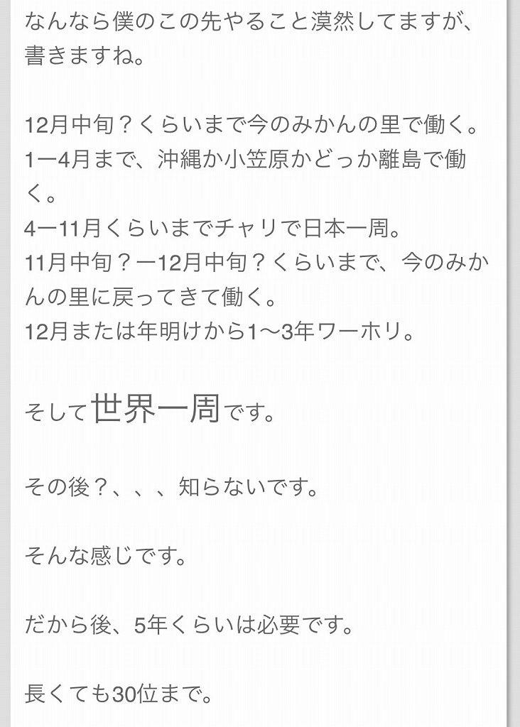 fc2blog_20160421203609636