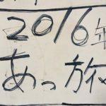 fc2blog_20160614193826c0c