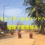 ミャンマーからインド陸路国境越え