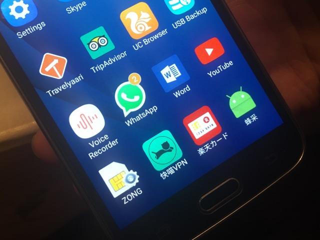 右下のアプリ