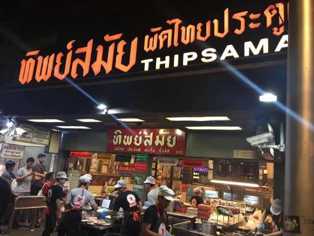 THIPSAMAI