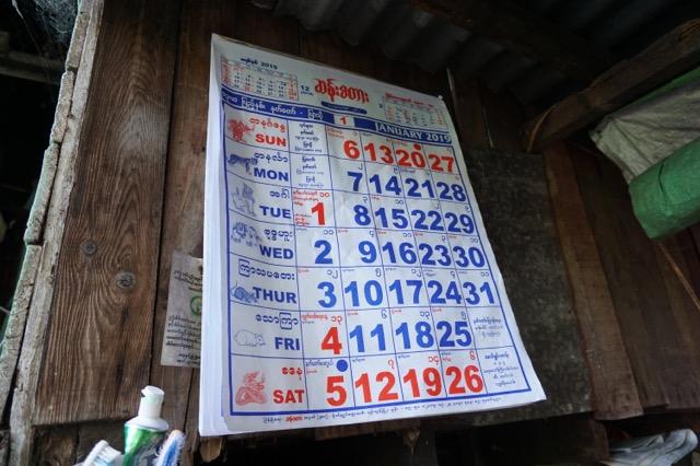 ミャンマーのカレンダー