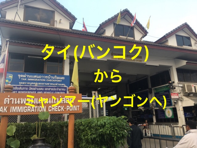 バンコクからミャンマーへ
