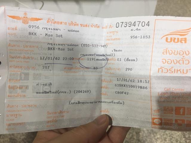 バンコクからメーソート行きのチケット