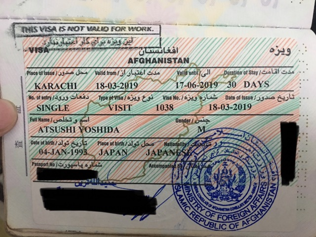 アフガニスタンビザ