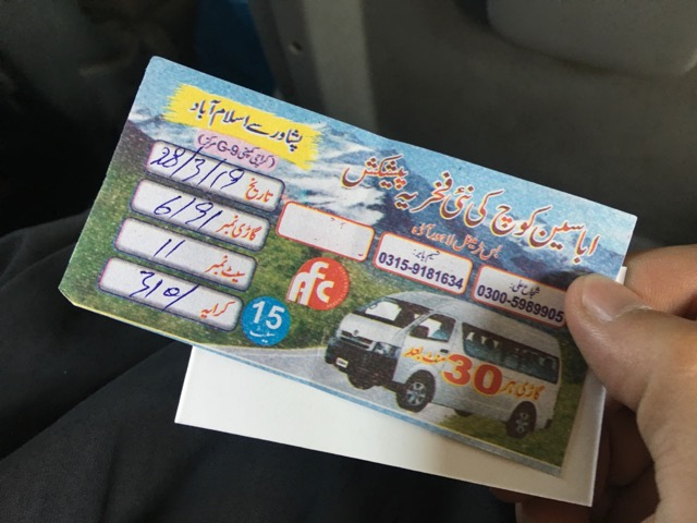 ペシャワールからイスラマバード行きのチケット