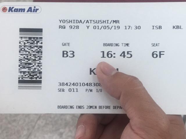 イスラマバードからカブール行きの航空券