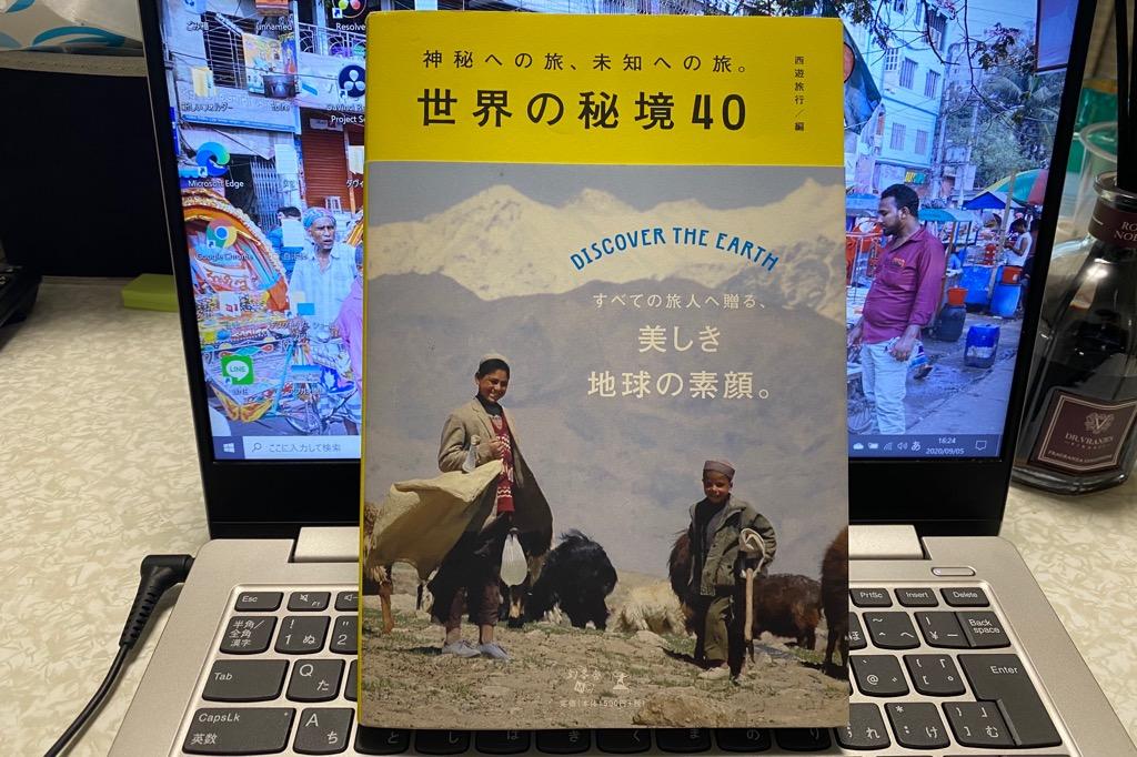 世界の秘境40 神秘への旅、道への旅 。