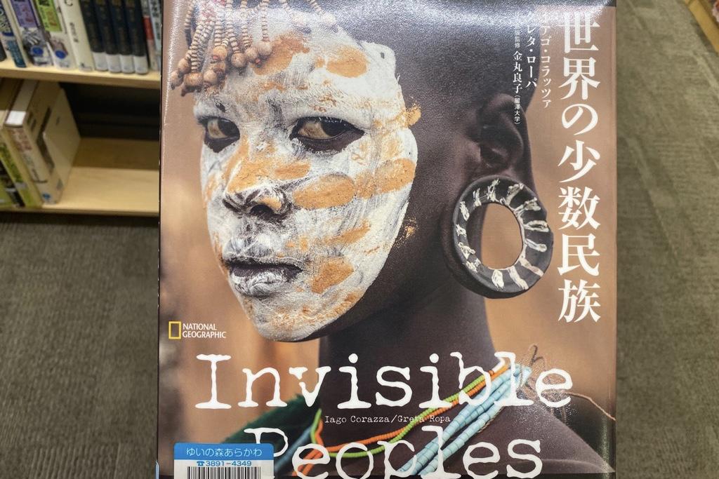世界の少数民族 Invisible People