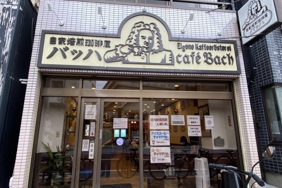 カフェ・バッハの外観