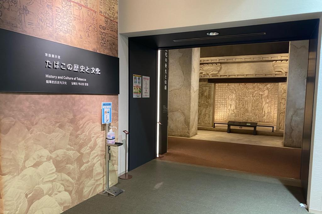 常設展示室「たばこの歴史と文化」