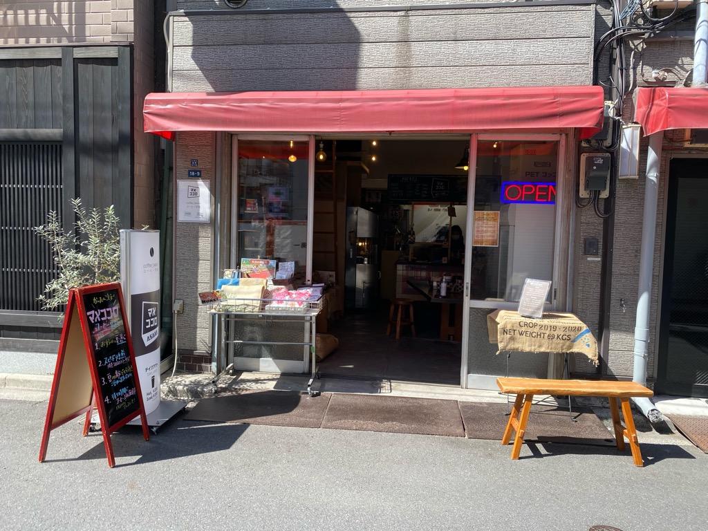 マメココロ浅草店