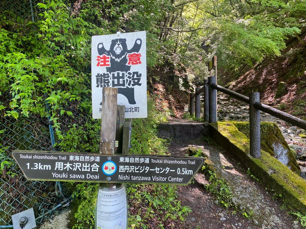 つつじ新道登山口