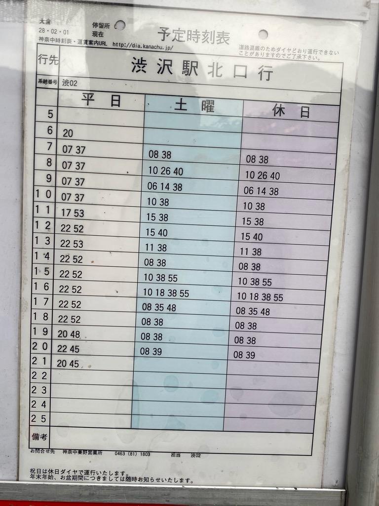 大倉バス停の時刻表