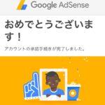 グーグルアドセンス3