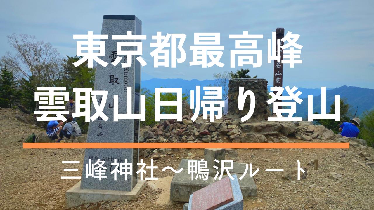 東京都最高峰「雲取山」を日帰り登山【三峰神社~鴨沢ルート】