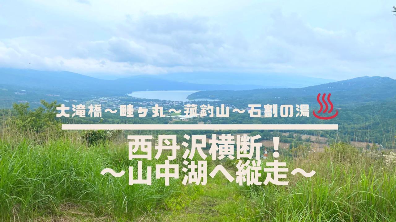 【西丹沢から山中湖へ縦走】大滝橋~畦ヶ丸~菰釣山~石割の湯